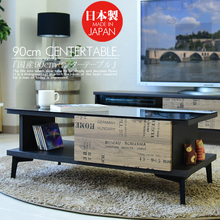 国産 センターテーブル 90cm リビングテーブル 北欧 木製 ビンテージ風 脚 付き おしゃれ リビング ブルックリンスタイル デザイン モダン シンプル
