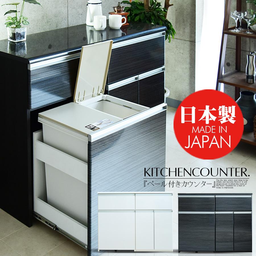 【クーポン配布中】日本製 キッチンカウンター 幅111cm ダストボックス 30リットル ブラック ホワイト 完成品 日本製 レンジ台 キッチン収納 2分別 ゴミ箱付き
