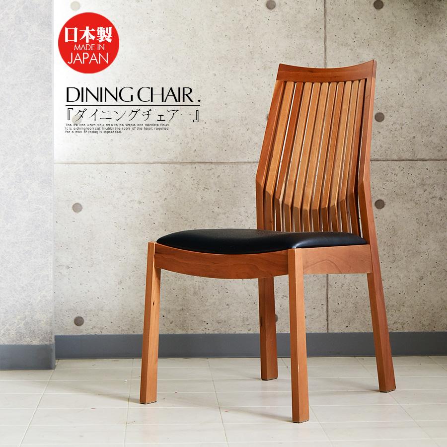 【クーポンSALE開催中】 日本製 1脚 ダイニングチェア テーブルチェア 椅子 イス シンプル モダン 北欧 大川家具