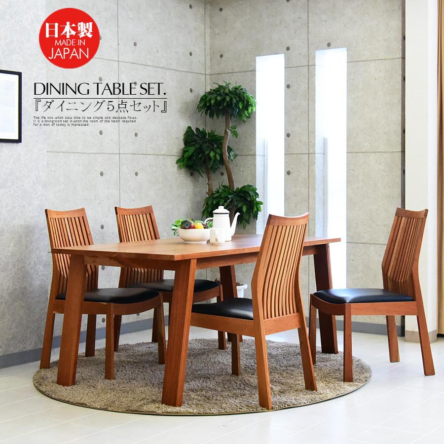 日本製 150cm ダイニングテーブルセット ダイニングセット ダイニング5点セット ダイニングチェア ダイニングテーブル 食卓 食卓セット 4人掛け テーブル チェア 椅子 イス シンプル モダン 北欧 大川家具