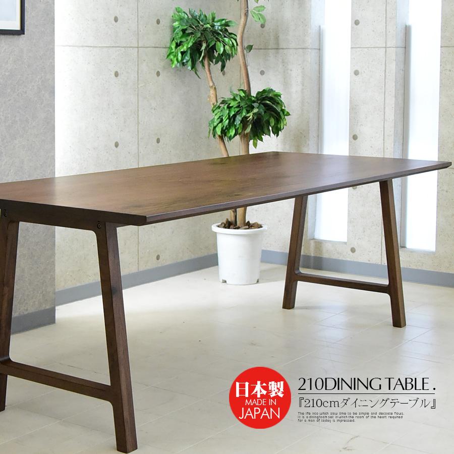 日本製 210cm 大型 ダイニングテーブル ダイニングテーブル 食卓 6人掛け 8人掛け テーブル シンプル モダン 北欧 大川家具