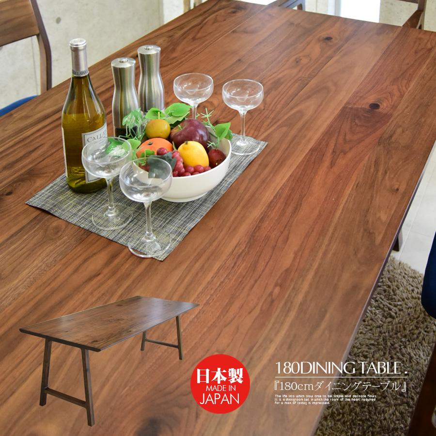 日本製 180cm ダイニングテーブル ダイニングテーブル 食卓 4人掛け 6人掛け テーブル シンプル モダン 北欧 大川家具