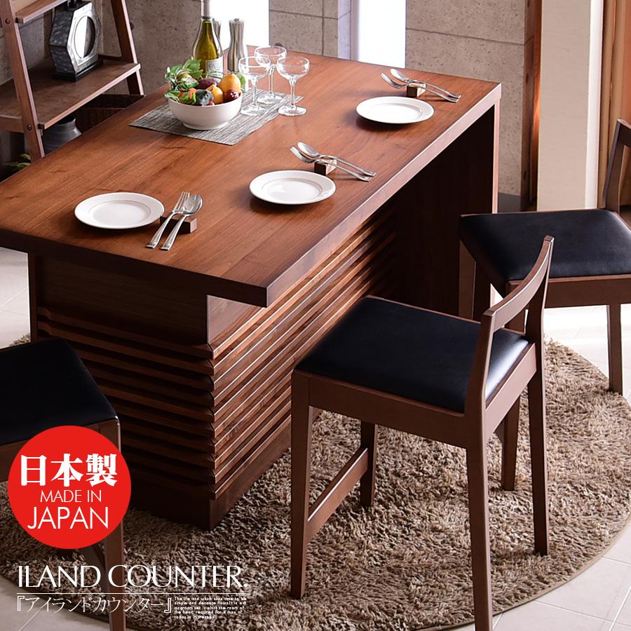 日本製 140cm ダイニングテーブルセット ダイニングセット ダイニング4点セット キッチンカウンター ダイニングテーブル 食卓 食卓セット 3人掛け カウンター テーブル チェア シンプル モダン 北欧 大川家具