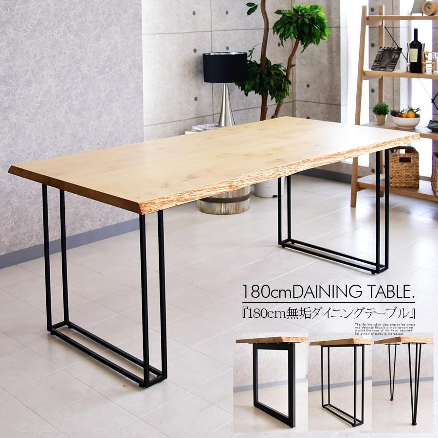 ダイニングテーブル 幅180cm 天然木 無垢材 6人掛け用 食卓 木製 北欧風 テーブル スチール 選べる脚 高級 和風 洋風 重厚 モダン オシャレ 人気