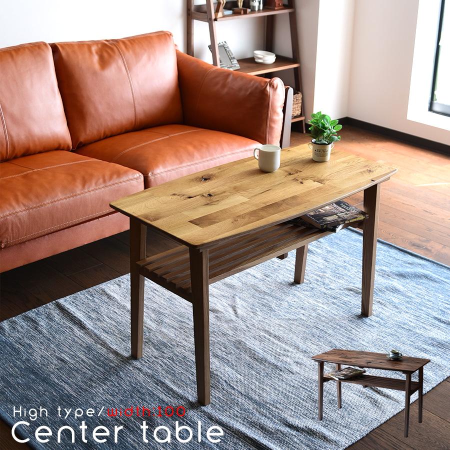 センターテーブル ウォールナット オーク 無垢材 収納 北欧 モダン ノルディックスタイル おしゃれ 長方形 高さ60cm ハイタイプ リビングテーブル ソファーテーブル 幅100 棚付き 座卓