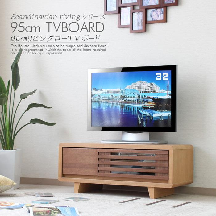 【クーポンSALE開催中】 テレビボード 幅95cm TVボード ロータイプ ローボード リビング リビングボード 完成品 大容量 TV台 テレビ台 液晶 薄型TV 木製 大川 通販 家具 完成品
