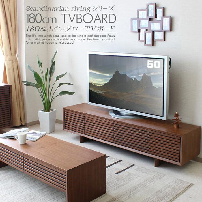 【送料無料】テレビボード 幅180cm TVボード ロータイプ ローボード リビング リビングボード 完成品 大容量 TV台 テレビ台 液晶 薄型TV 木製 大川 通販 家具 完成品