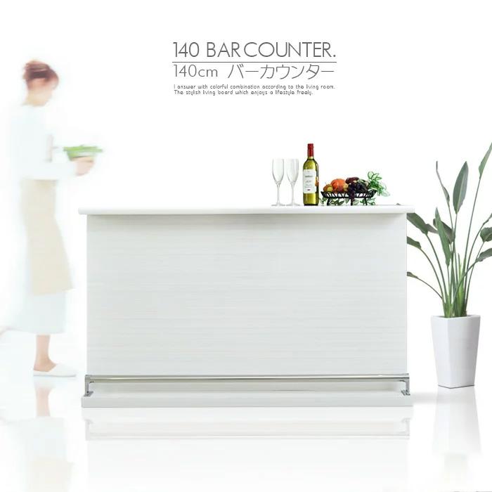 バーカウンター 幅140cm カウンターテーブル キッチンカウンター ハイカウンター ホワイト 間仕切りカウンター キッチン収納 収納ラック キッチンラック ラック カウンター 自宅
