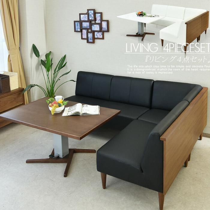 ダイニングテーブルセット 幅120cm リビングセット 昇降テーブル 昇降式 北欧 木製 無垢 4点セット 3Pソファー コーナーソファー 4人掛け 5人掛け ソファーセット 食卓 ダイニングセット 応接セット