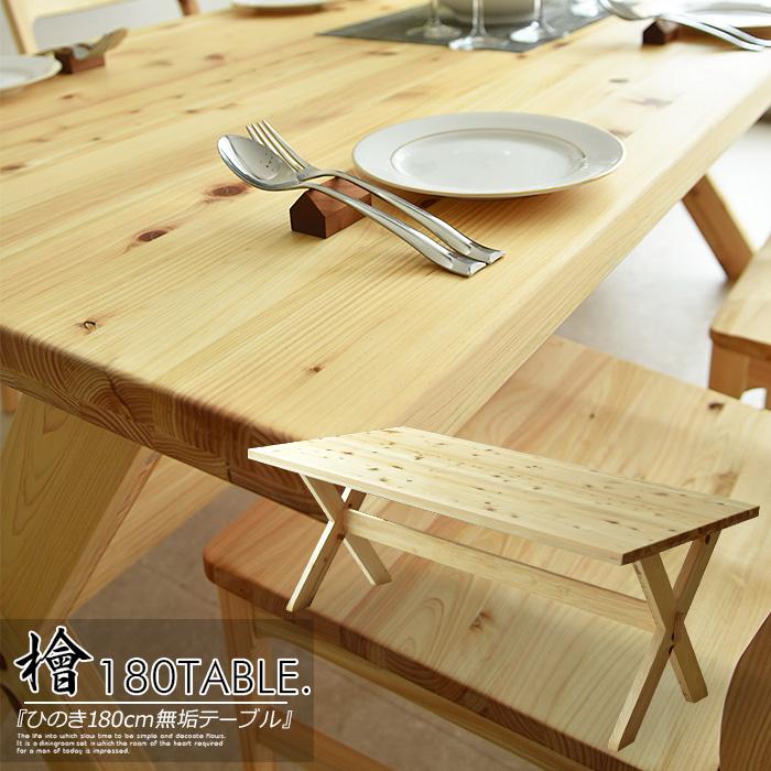 【クーポンSALE開催中】180cm ダイニングテーブル ヒノキ ダイニングテーブル 食卓 食卓 6人掛け テーブル シンプル モダン 北欧 大川市