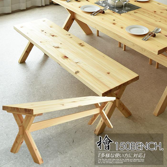 150cm ダイニングベンチ ヒノキ ベンチ 食卓 食卓セット チェア 椅子 イス シンプル モダン 北欧 大川市