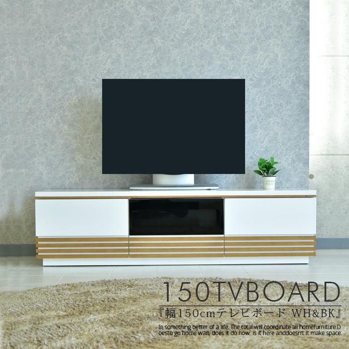 【送料無料】 テレビボード 幅150 TVボード ロータイプ ローボード リビング リビングボード 大容量 TV台 テレビ台 液晶 プラズマ 薄型TV 木製 大川 家具