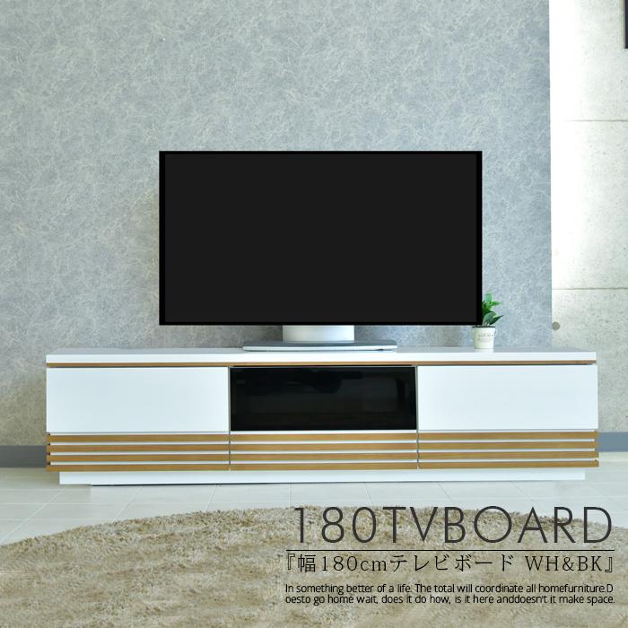 【送料無料】テレビボード 幅180 TVボード ロータイプ ローボード リビング リビングボード 大容量 TV台 テレビ台 液晶 プラズマ 薄型TV 木製 大川 家具