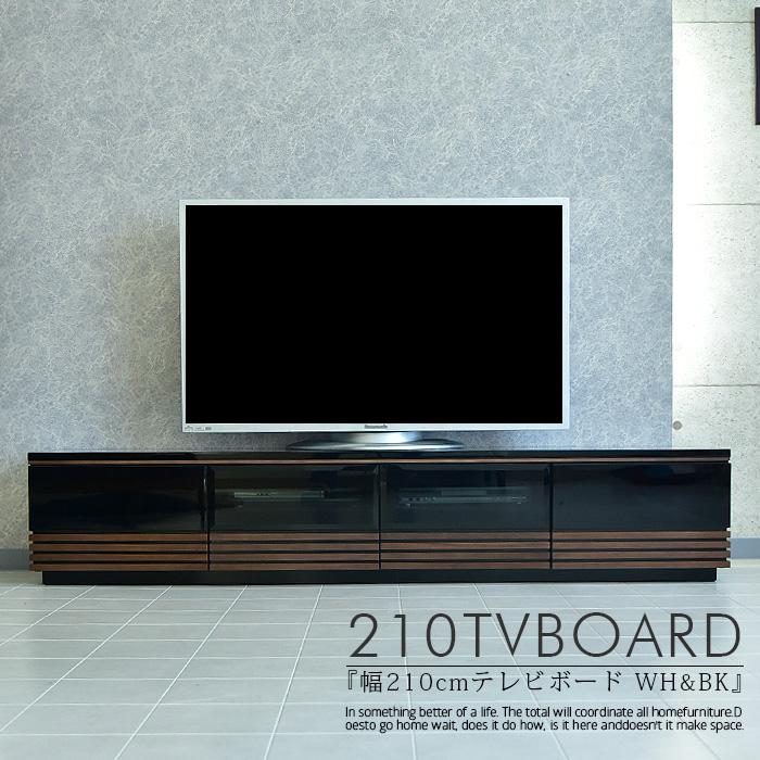 【送料無料】 テレビボード 幅210 TVボード ロータイプ ローボード リビング リビングボード 大容量 TV台 テレビ台 液晶 プラズマ 薄型TV 木製 大川 家具