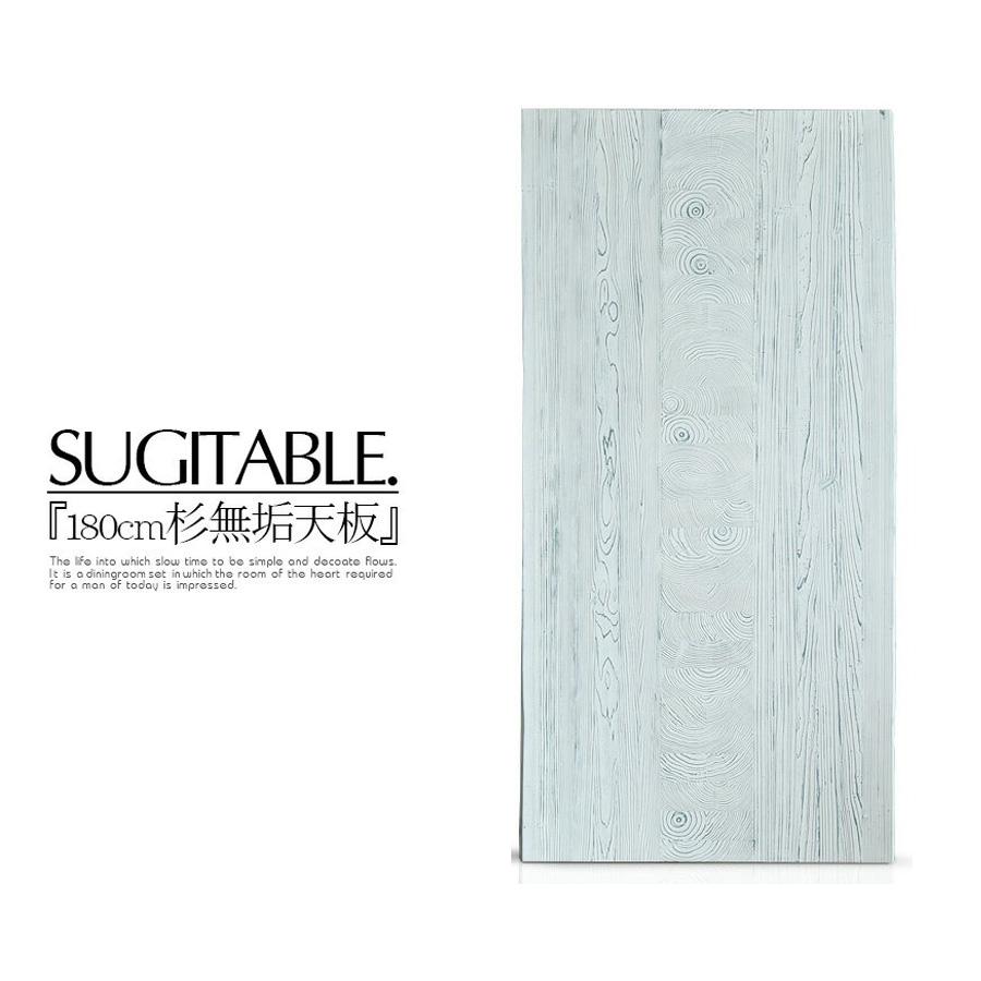 テーブル ホワイト 天板のみの販売ページです pr9〕 ダイニングテーブル お気に入 幅180cm 無垢テーブル 国産杉 木製 無垢板 4人用 食卓テーブル 激安通販販売 高級 天板のみの販売です 6人用サイズ 丈夫