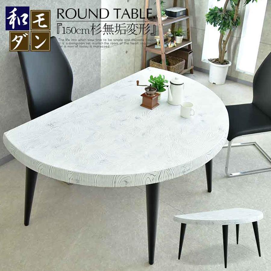 【クーポンSALE開催中】ダイニングテーブル 幅150cm 無垢テーブル 国産杉 ラウンド 食卓テーブル 無垢板 木製 4人用 サイズ デザイン 北欧 テーブル 丈夫 高級 テーブルのみの販売です