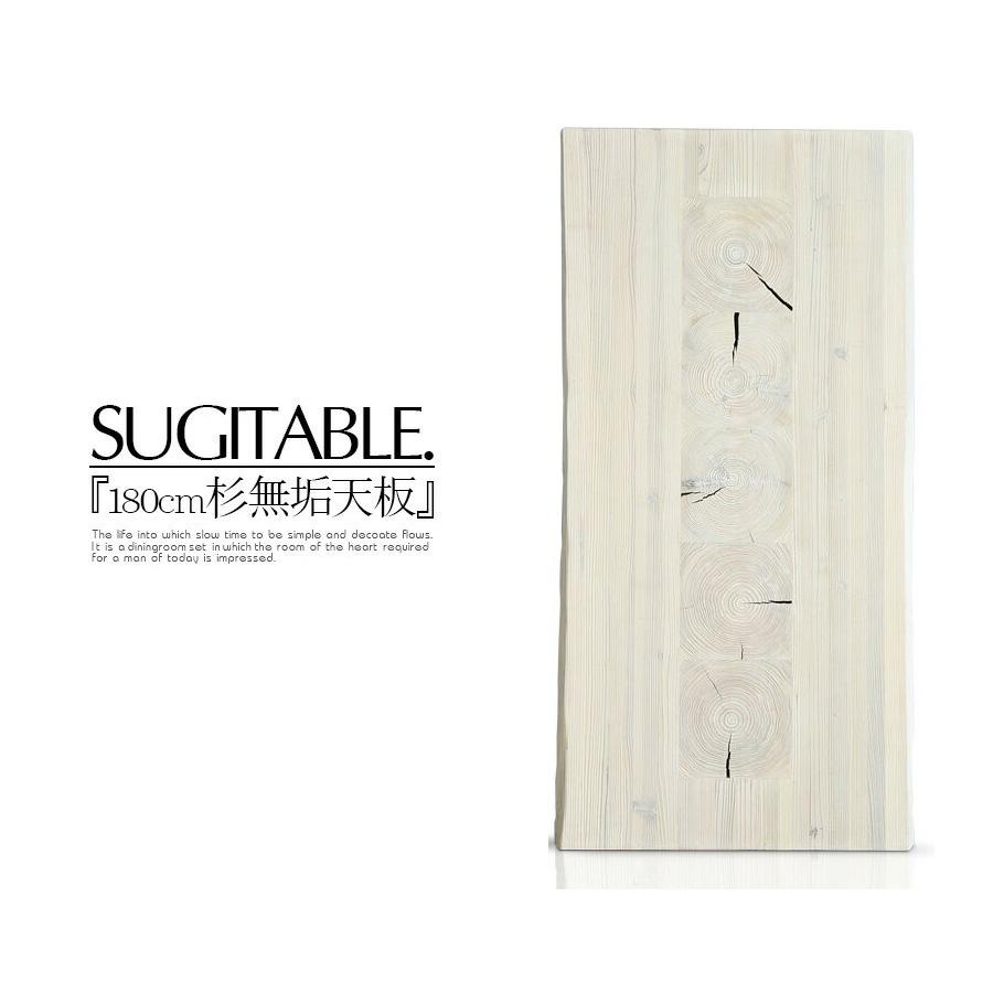 【クーポン配布中】ダイニングテーブル 幅180cm 無垢テーブル 国産杉 食卓テーブル 無垢板 木製 4人用 6人用サイズ テーブル 丈夫 高級 天板のみの販売です