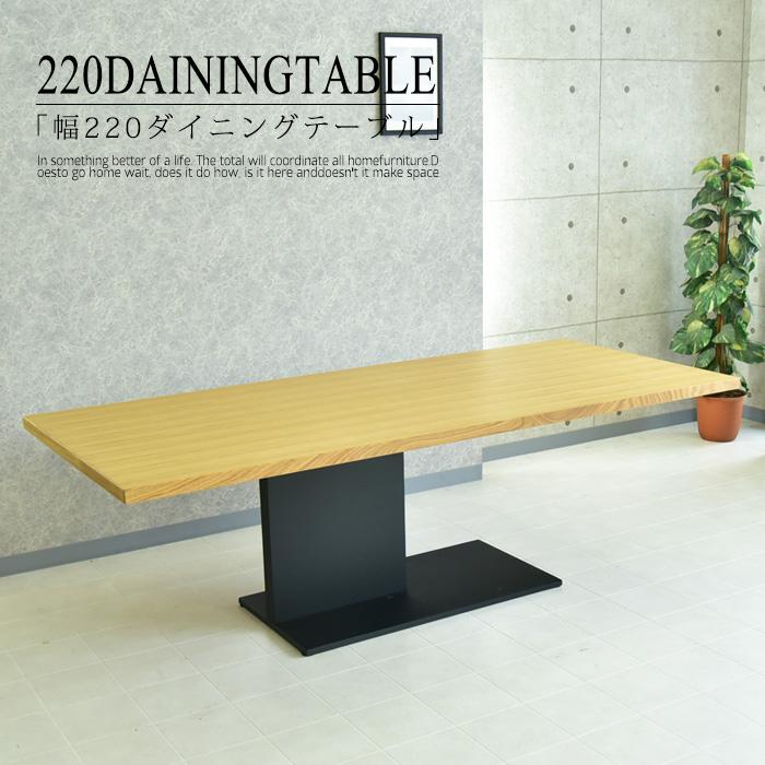 220cm ダイニングテーブル テーブル 食卓 シンプル モダン 北欧 F★★★★ フォースター