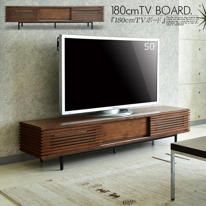 【クーポン配布中】180cm テレビボード TVボード ウォールナット ブラウン ロータイプ テレビ台 北欧 リビング リビングボード 大型 TV台 AVボード AV収納