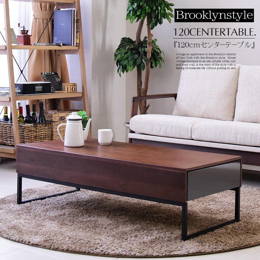 センターテーブル 120cm 引出し 北欧 木製 ビンテージ風 脚 付き おしゃれ リビング ブルックリンスタイル ウォールナット デザイン モダン シンプル