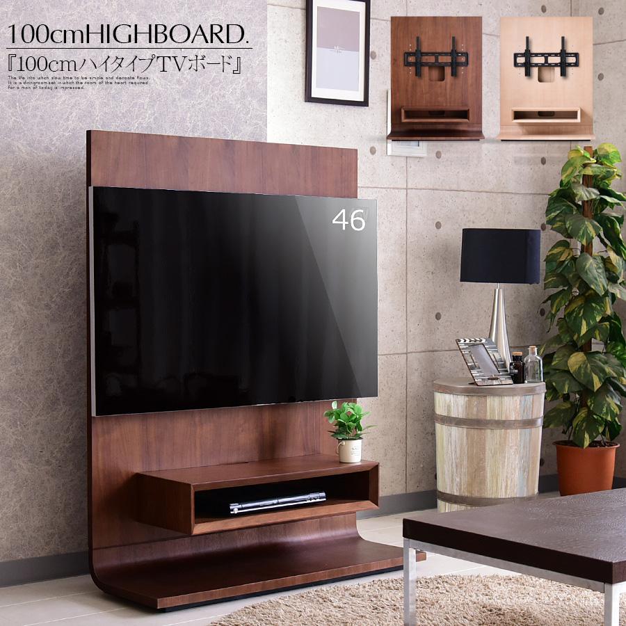 ハイタイプ 壁掛け テレビ台 テレビボード 幅100cm リビングボード TV台 壁掛けテレビ用 TVボード tvボード AVボード ハイタイプ 収納 おしゃれ シンプル ブラウン ナチュラル 収納 リビング収納 アーム付き