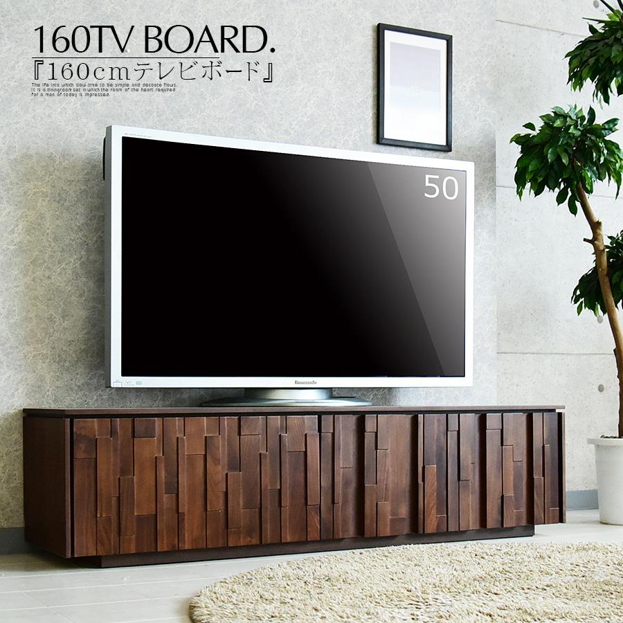 【クーポンSALE開催中】TVボード 160cm テレビボード テレビ台 北欧 木製 ブラウン おしゃれ リビング ローボード デザイン モダン シンプル 和モダン