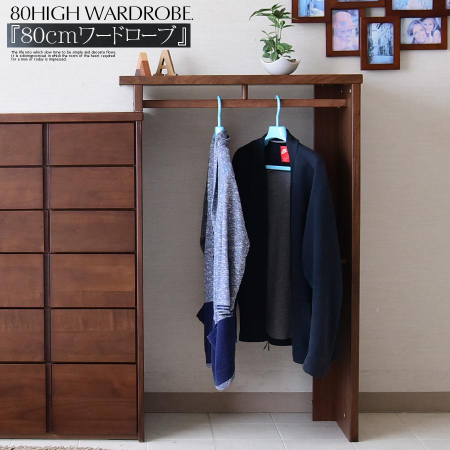 幅80 ワードローブ 単品 ブラウン ウォールナット 服吊り 収納 整理 オシャレ ハンガー ラック シンプル リビング収納