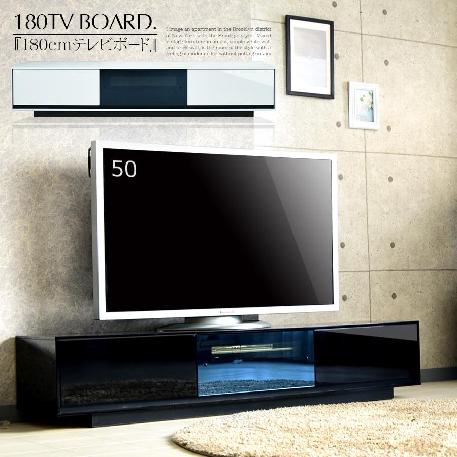 テレビ台 テレビボード 幅180cm リビングボード TV台 tvボード AVボード ロータイプ ローボード 収納 おしゃれ シンプル ブラック ホワイト 光沢 収納 リビング収納 引き出し 大容量