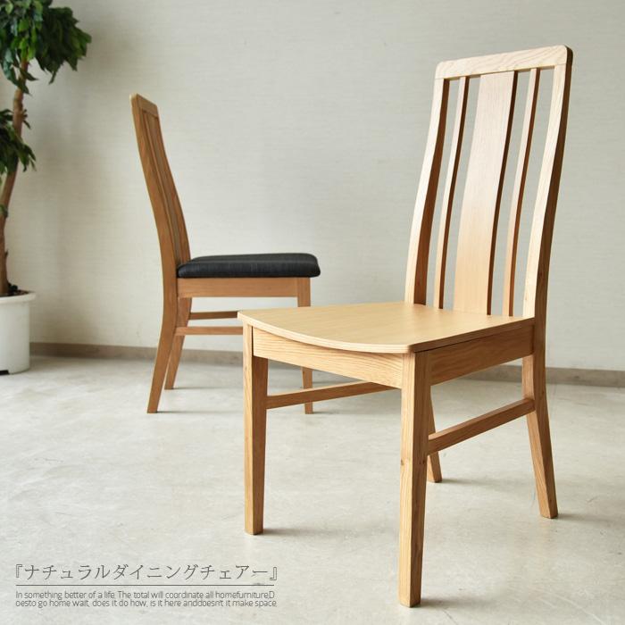【クーポンSALE開催中】ダイニングチェアー チェアー 椅子 F☆☆☆☆ フォースター 木製 オーク材 ナチュラル モダン 北欧テイスト