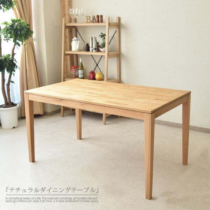 ダイニングテーブルセット 幅135 4人掛け ダイニング F☆☆☆☆ フォースター 木製 オーク材 ナチュラル 食卓セット ダイニングテーブル モダン 北欧テイスト