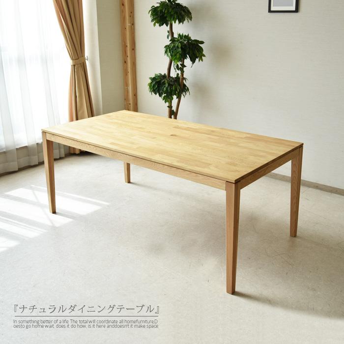 【送料無料】ダイニングテーブル 幅180 6人掛け ダイニング F☆☆☆☆ フォースター 木製 オーク材 ナチュラル 食卓セット ダイニングテーブル モダン 北欧テイスト