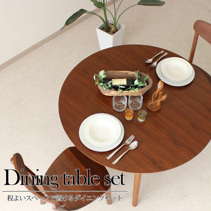 【送料無料】ダイニングテーブルセット 2人掛け 幅105cm 丸テーブル 円 北欧 木製 ウォールナット 3点セット ダイニング3点セット 2人用 食卓 シンプル ブラウン ダイニングテーブル ダイニングチェアー イス テーブル 家具通販