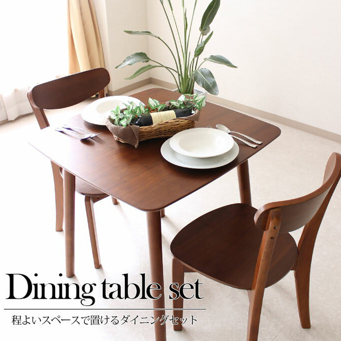 Dining Table Set 2 Seat Width 75 Cm Nordic Wood Walnut Three Piece 3 For Simple Brown Chair