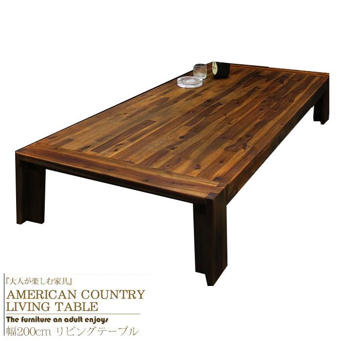 【クーポンSALE開催中】座卓 幅200 カントリー リビングテーブル ローテーブル 木製 無垢 アカシヤ材 モダン 食卓 アンティーク加工 8人用