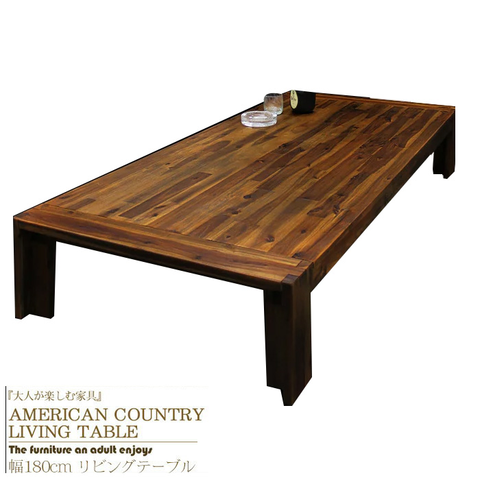 【クーポン配布中】座卓 幅180 カントリー リビングテーブル ローテーブル 木製 無垢 アカシヤ材 モダン 食卓 アンティーク加工 6~8人用