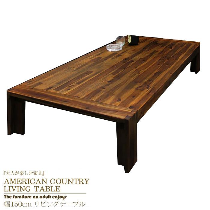 【クーポンSALE開催中】座卓 幅150 カントリー リビングテーブル ローテーブル 木製 無垢 アカシヤ材 モダン 食卓 アンティーク加工 4人用