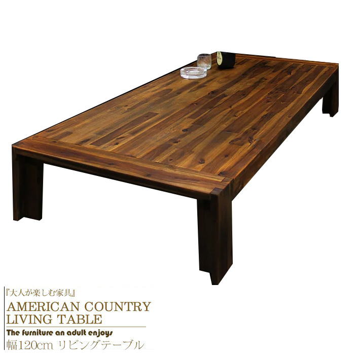 【クーポン配布中】座卓 幅120 カントリー リビングテーブル ローテーブル 木製 無垢 アカシヤ材 モダン 食卓 アンティーク加工 4人用