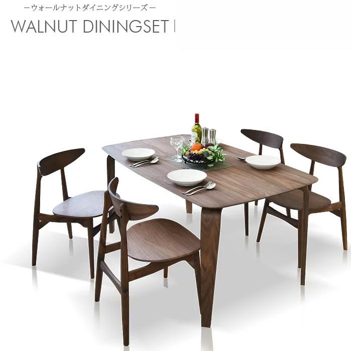 ダイニングテーブルセット 幅150 5点セット 木製 ウォールナット ダイニングテーブル5点セット ダイニングチェアー 北欧 ダイニングテーブル 食卓 テーブルセット 4人掛け モダン