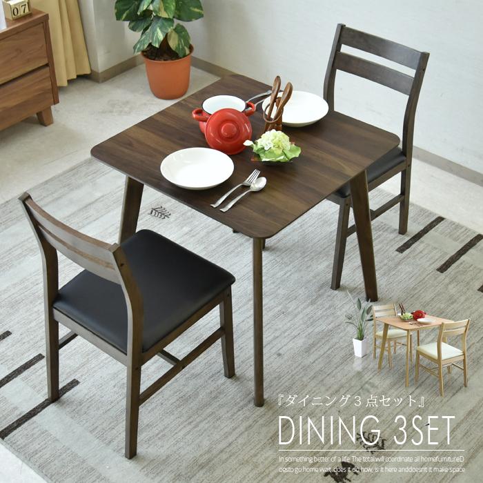 【クーポン配布中】ダイニングテーブル 3点セット 幅75 木製 2人用 2人掛け ダイニング3点セット ウォールナット柄 オーク柄 シート キズに強い 食卓テーブル セット コンパクト 椅子 テーブル チェアー