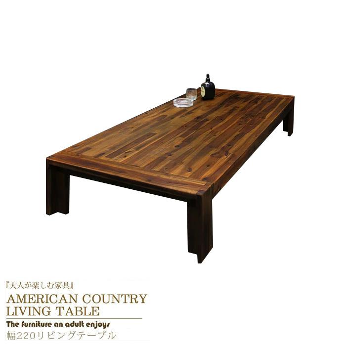 【送料無料】座卓 幅220 カントリー リビングテーブル ローテーブル 木製 無垢 アカシヤ材 モダン 食卓 アンティーク加工 10人用