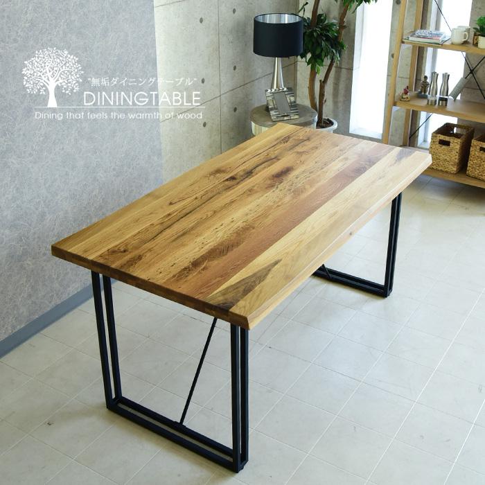 【送料無料】ダイニングテーブル 幅150 オーク 無垢 木製 ダイニング 食卓テーブル フォースター塗装 ウレタン仕上げ テーブル