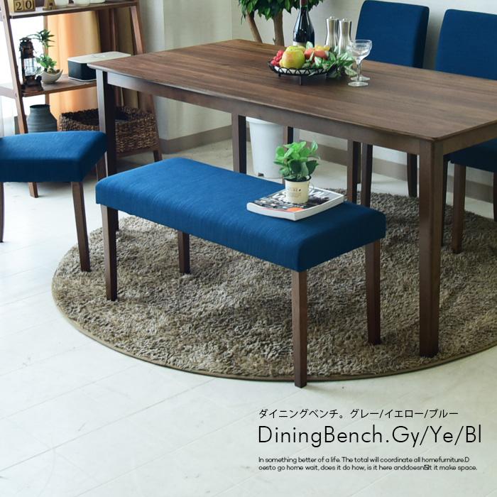ベンチ 木製 おしゃれ 2人掛け モダン 北欧 カラフル ブルー グレー イエロー ファブリック 木製