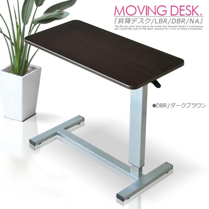 昇降式 テーブル サイドテーブル ベッドテーブル 幅80cm リフティングテーブル 昇降テーブル 課Yスター スリム シンプル キャスター 便利 デザイン