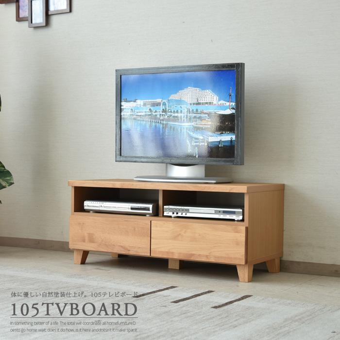 テレビ台 ローボード 幅105 天然木アルダー 木製 TV台 テレビボード オイル塗装仕上げ リビングボード 引出し 32インチまで対応 大容量 液晶 プラズマ 薄型TV 木製 大川 家具