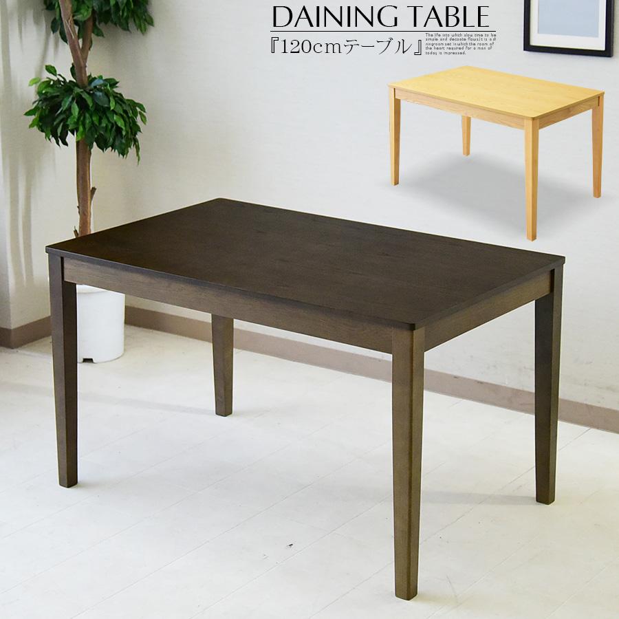 ダイニングテーブル テーブル ダイニング 食卓 4人掛け用 モダン 北欧 レトロ