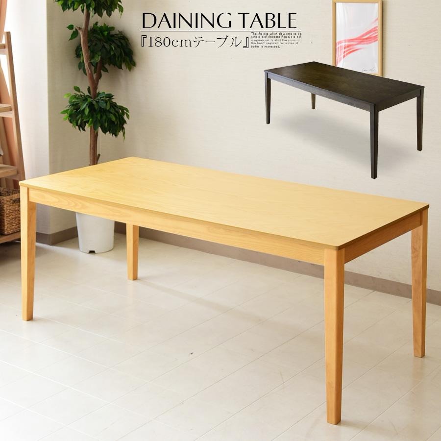 【送料無料】ダイニングテーブル テーブル ダイニング 食卓 6人掛け用 モダン 北欧 レトロ