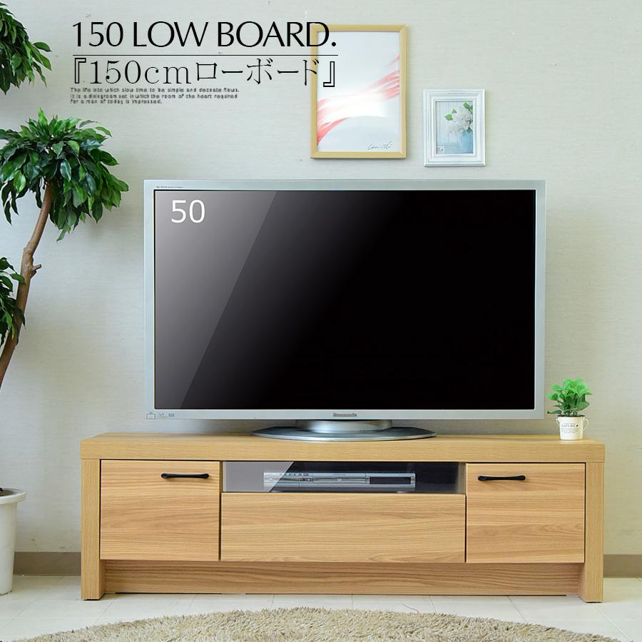 【クーポンSALE開催中】TVボード 150cm テレビボード テレビ台 北欧 木製 おしゃれ リビング ローボード デザイン モダン シンプル 和モダン