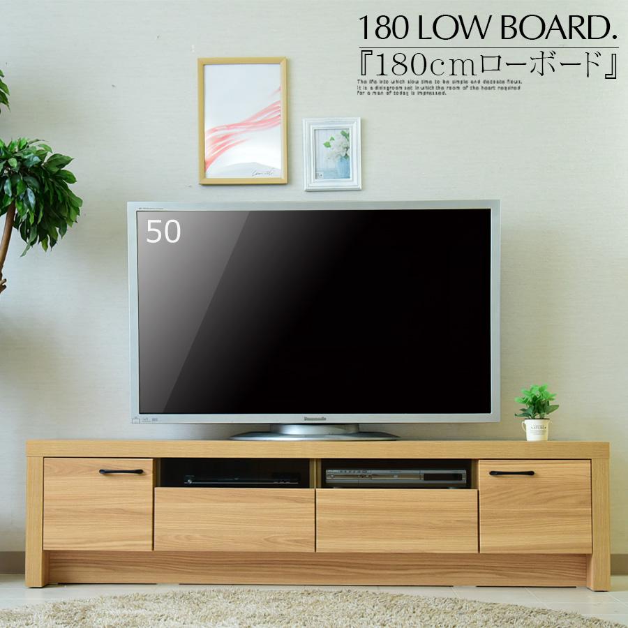 TVボード 180cm テレビボード テレビ台 北欧 木製 おしゃれ リビング ローボード デザイン モダン シンプル 和モダン