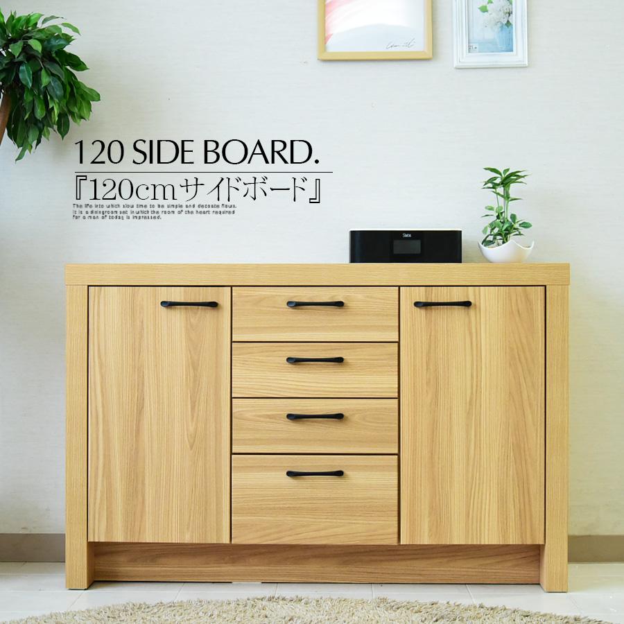 サイドボード 120cm リビングボード TVボード テレビ台 テレビボード 収納 北欧 木製 おしゃれ キャビネット デザイン モダン シンプル 和モダン