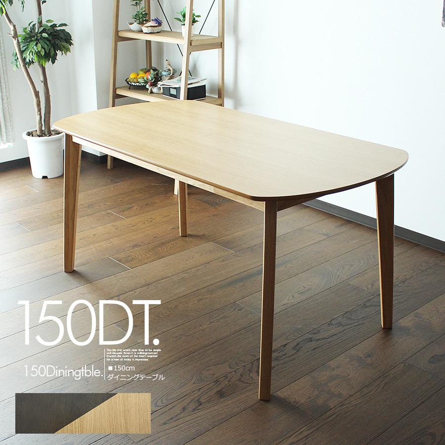 幅150 150x80cm ダイニングテーブル 食卓 テーブル 楕円 オーバル ブラウンブラウン ナチュラル シンプル カフェ ヴィンテージ モダン 北欧